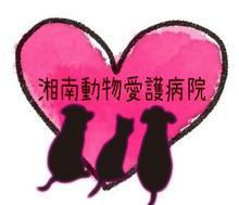 湘南動物愛護病院