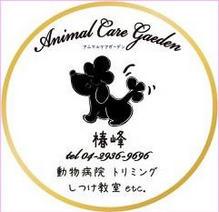 AnimalCareGarden椿峰